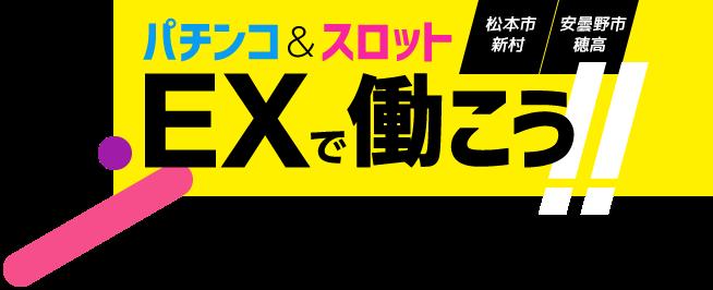 パチンコ&スロット《EX》で働こう!